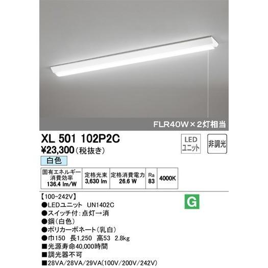 オーデリック ベースライト LED-LINE XL501102P2C