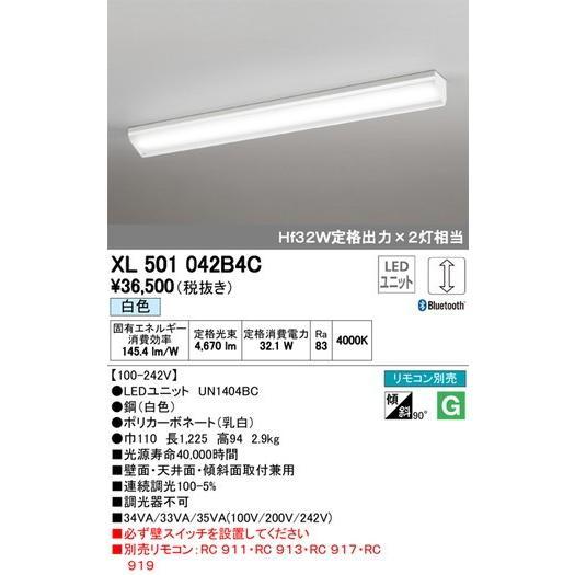 オーデリック ベースライト ベースライト LED-LINE XL501042B4C