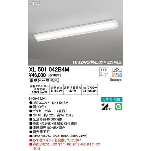 オーデリック ベースライト LED-LINE LED-LINE XL501042B4M
