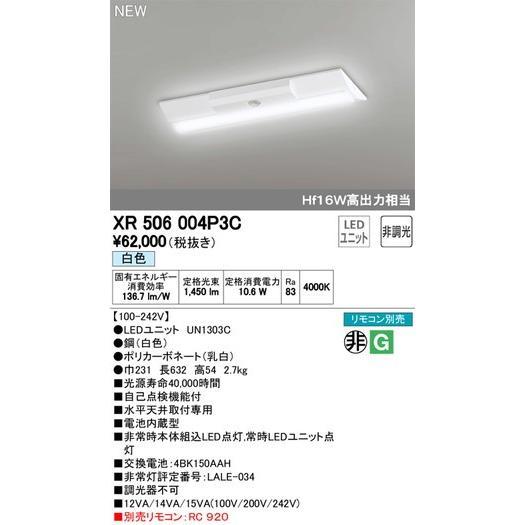 オーデリック ベースライト LED-LINE XR506004P3C