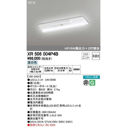 オーデリック ベースライト LED-LINE XR506004P4B