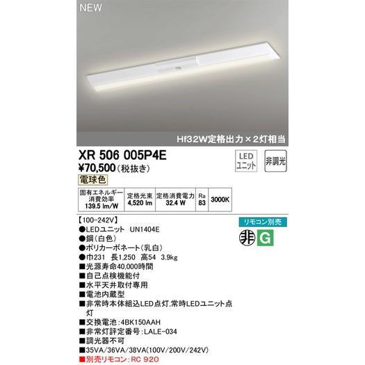 オーデリック ベースライト LED-LINE XR506005P4E