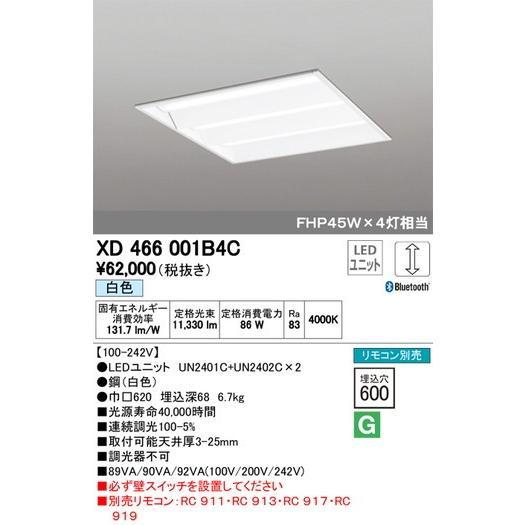 オーデリック ベースライト LED-SQUARE XD466001B4C