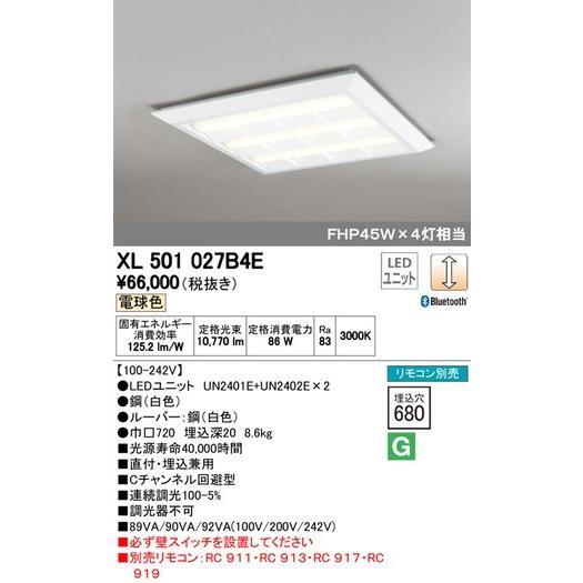 オーデリック ベースライト LED-SQUARE XL501027B4E