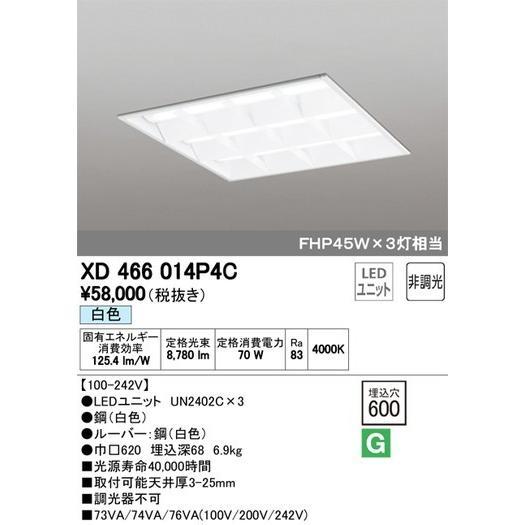 オーデリック ベースライト LED-SQUARE XD466014P4C