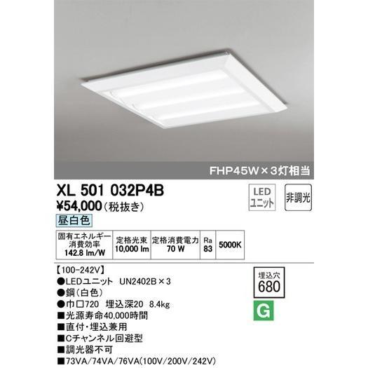 オーデリック ベースライト LED-SQUARE XL501032P4B