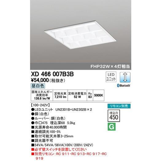 オーデリック ベースライト LED-SQUARE XD466007B3B