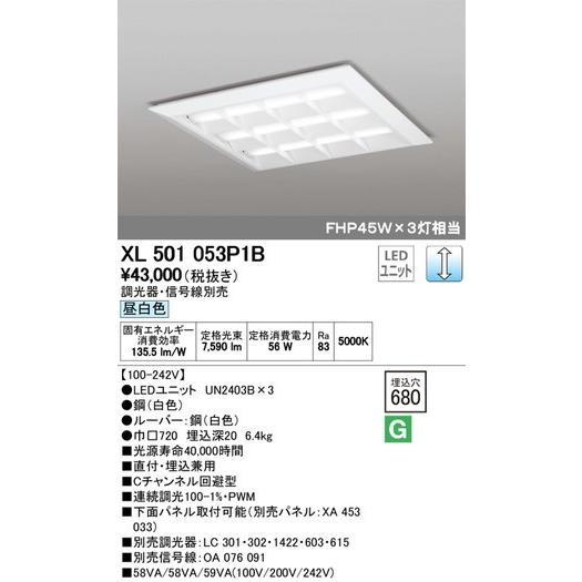 オーデリック ベースライト LED-SQUARE XL501053P1B