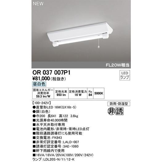 オーデリック 非常用照明器具 OR037007P1