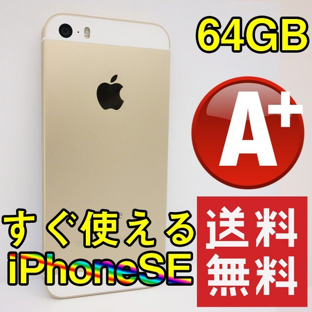 iPhone SE 64GB A1662 SIMフリー 格安SIM利用可  ゴールド  ★|kandadenki