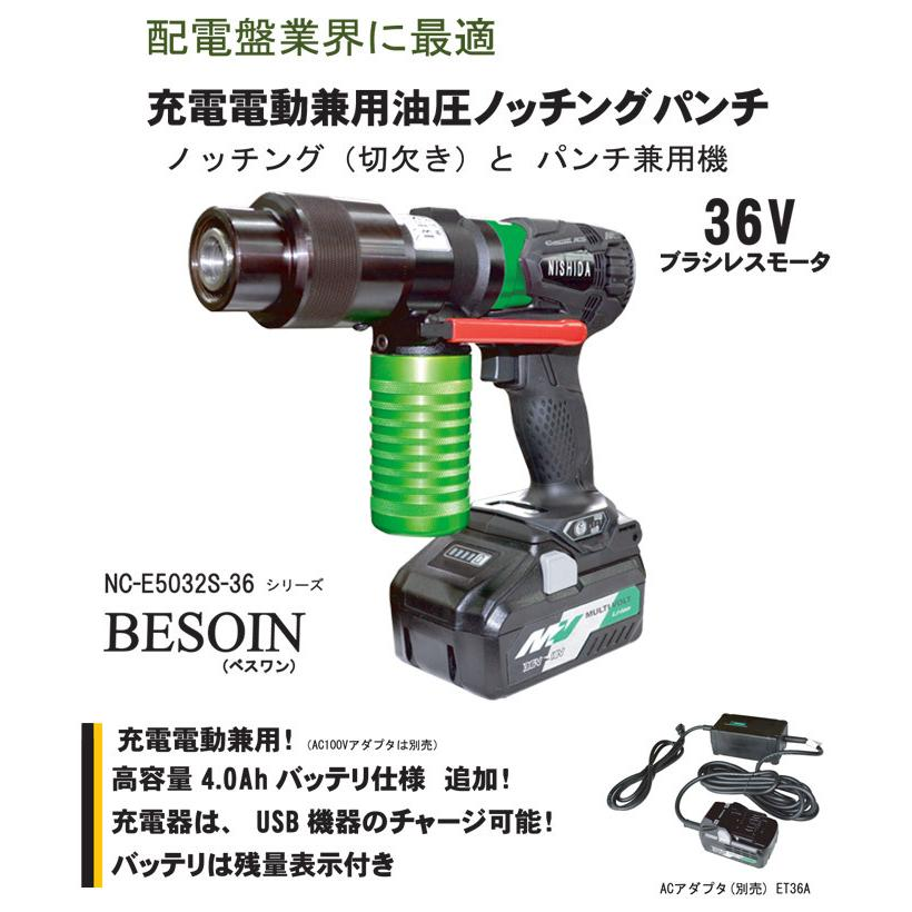 西田製作所  NC-E5032S-36H BESOIN  (ベスワン)充電式油圧ノッチングパンチ