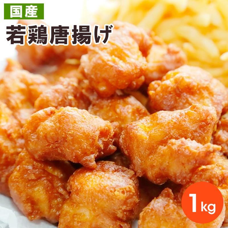 業務用 大盛り 国産若鶏唐揚げ 約1kgパック kande-pro