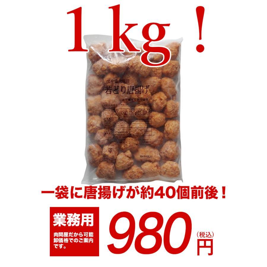 業務用 大盛り 国産若鶏唐揚げ 約1kgパック kande-pro 02