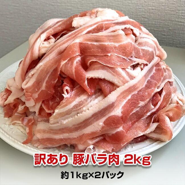 【訳あり】豚バラ切り落とし スライス厚 2.0mm 1kgパック×2セット|kande-pro