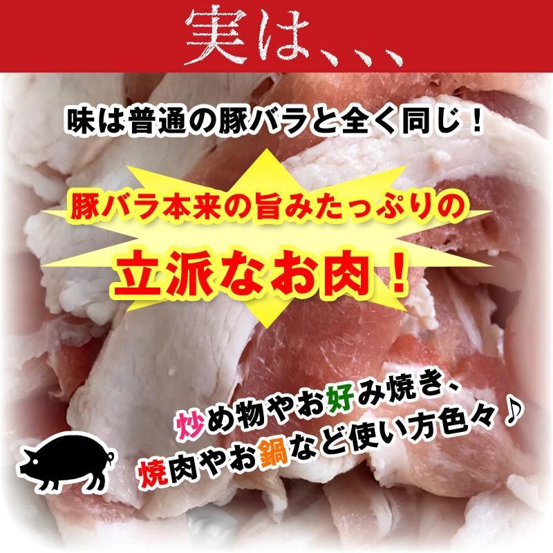 【訳あり】豚バラ切り落とし スライス厚 2.0mm 1kgパック×2セット|kande-pro|03