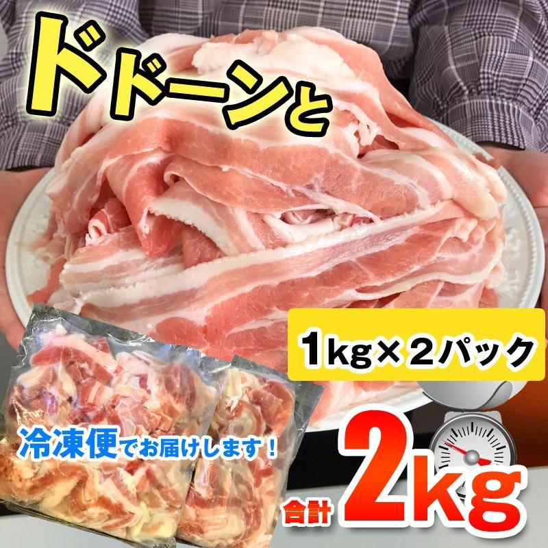 【訳あり】豚バラ切り落とし スライス厚 2.0mm 1kgパック×2セット|kande-pro|06