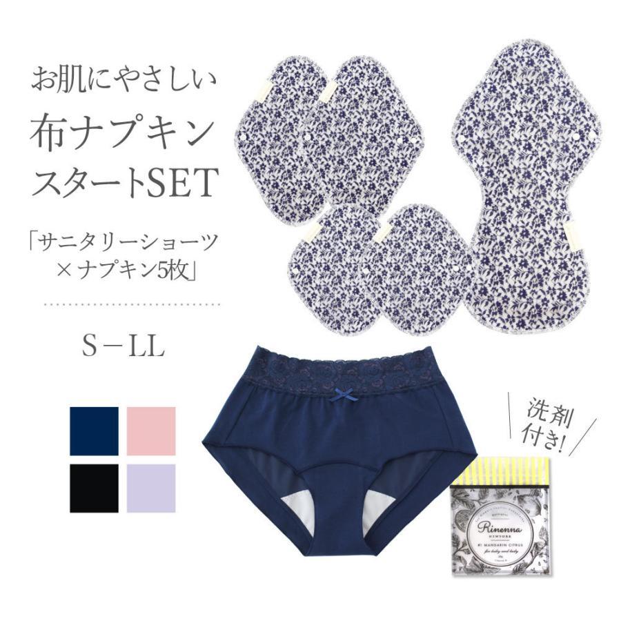 【送料無料】Sheepeace布ナプキンスタートセット|kandume-com