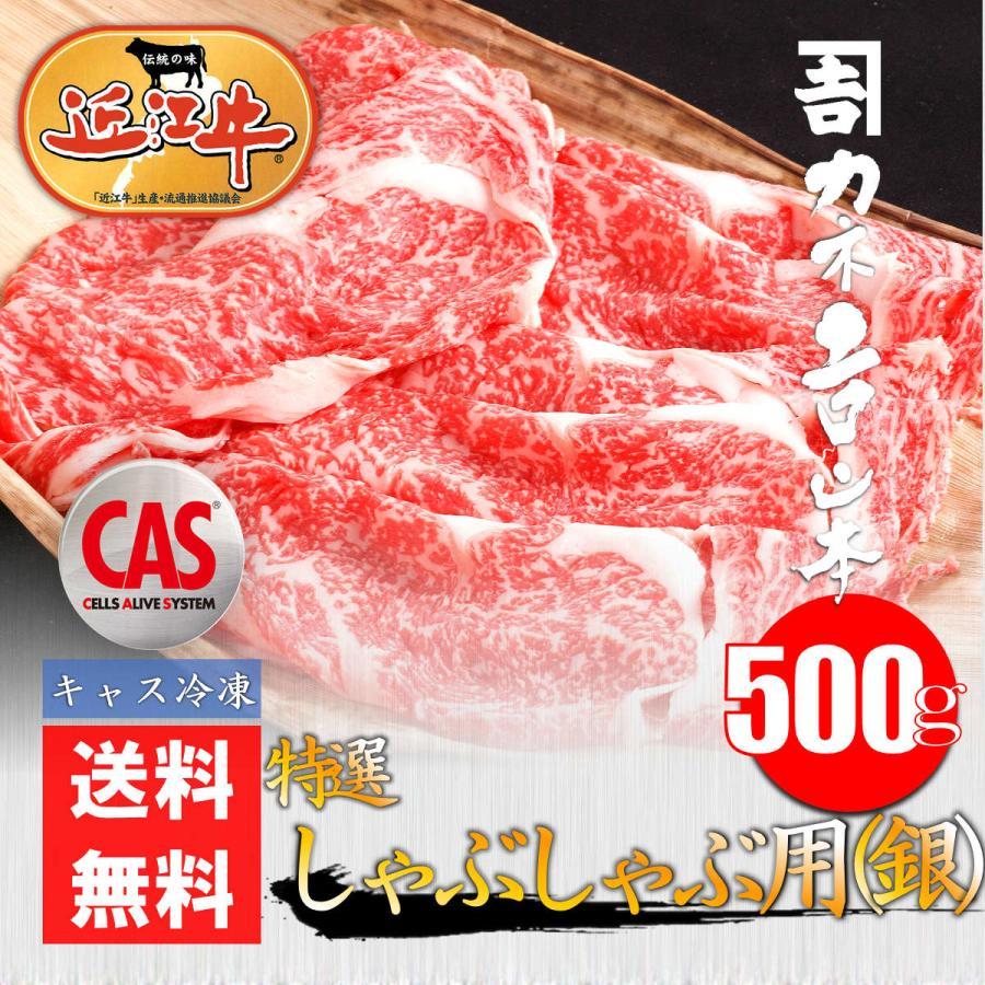 【CAS冷凍】近江牛 特選しゃぶしゃぶ用(銀) 500g|kanekiti
