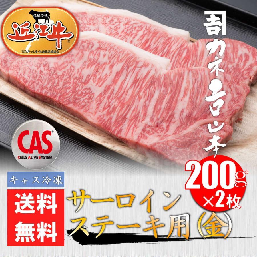 【CAS冷凍】近江牛 サーロインステーキ用(金) 200g×2枚|kanekiti