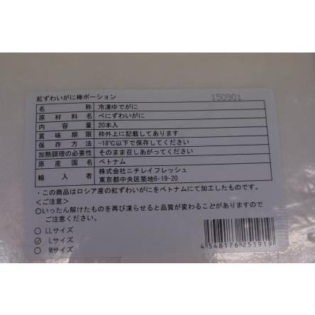 お中元ギフト ボイル 紅ズワイカニ20本 中サイズ しゃぶしゃぶ用 むき身 冷凍|kanekyu-store|03