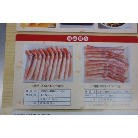 お中元ギフト ボイル 紅ズワイカニ20本 中サイズ しゃぶしゃぶ用 むき身 冷凍|kanekyu-store|04