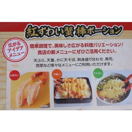 お中元ギフト ボイル 紅ズワイカニ20本 中サイズ しゃぶしゃぶ用 むき身 冷凍|kanekyu-store|05