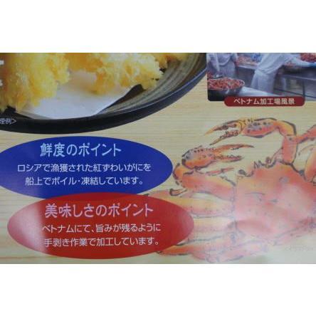お中元ギフト ボイル 紅ズワイカニ20本 中サイズ しゃぶしゃぶ用 むき身 冷凍|kanekyu-store|06