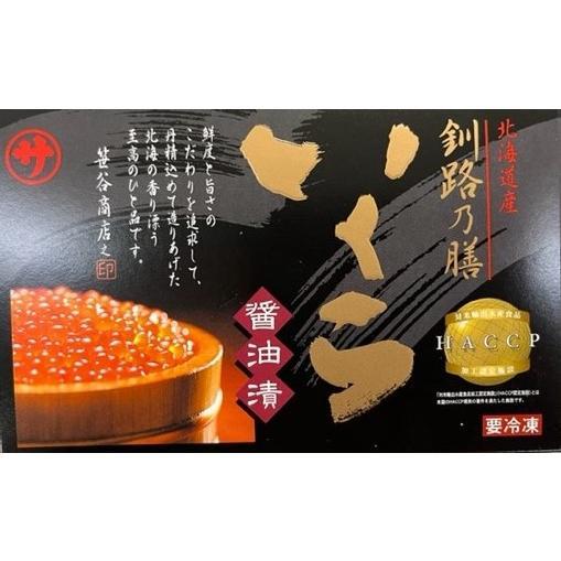 いくら醤油 漬け 250g  が2個で500g 北海道産  秋鮭の卵 化粧箱なし|kanekyu-store