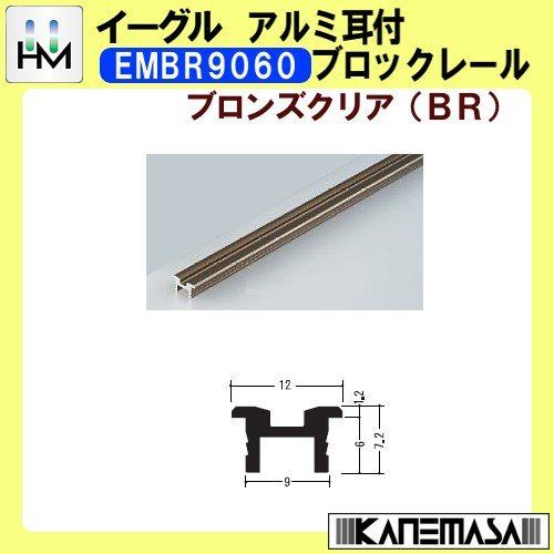 アルミ耳付ブロックレール イーグル ハマクニ EMBR9060 2000mm ブロンズクリア(BR) 50本梱包売り 434-200