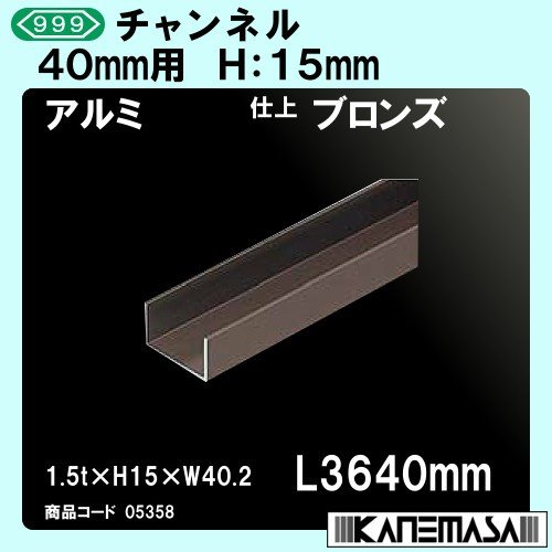 チャンネル 10本売り商品 スリーナイン 40mm用 アルミブロンズ 1.5t×H15×W40.2×L3640mm