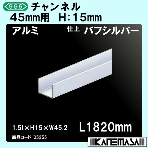 チャンネル 10本売り商品 スリーナイン 45mm用 アルミバフシルバー 1.5t×H15×W45.2×L1820mm