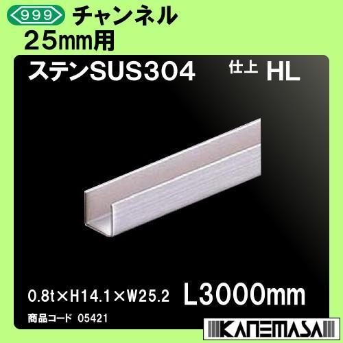 チャンネル 10本売り商品 スリーナイン 25mm用 ステンレス(SUS304)HL 0.8t×H14.1×W25.2×L3000mm