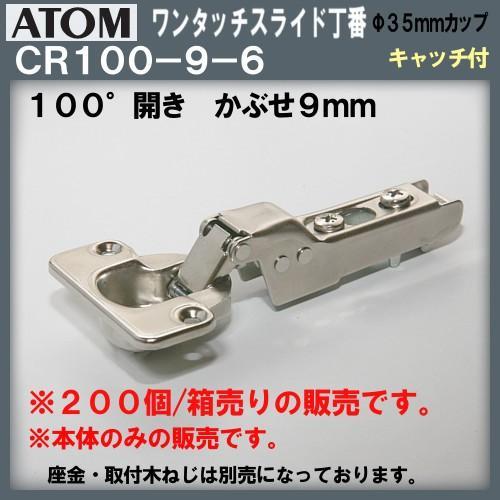 ワンタッチスライド丁番 ATOM アトムリビンテック CR100-9-6 200個箱売品