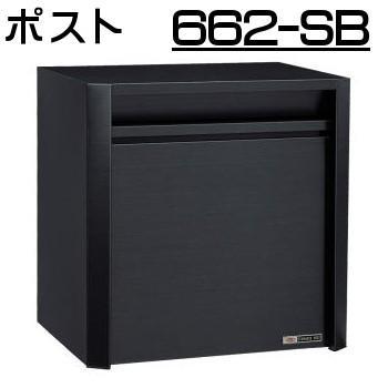 壁面埋込 ・ ポール取付 ハッピー製 ポスト (大型サイズ) 662-SB (スーパーブラック)