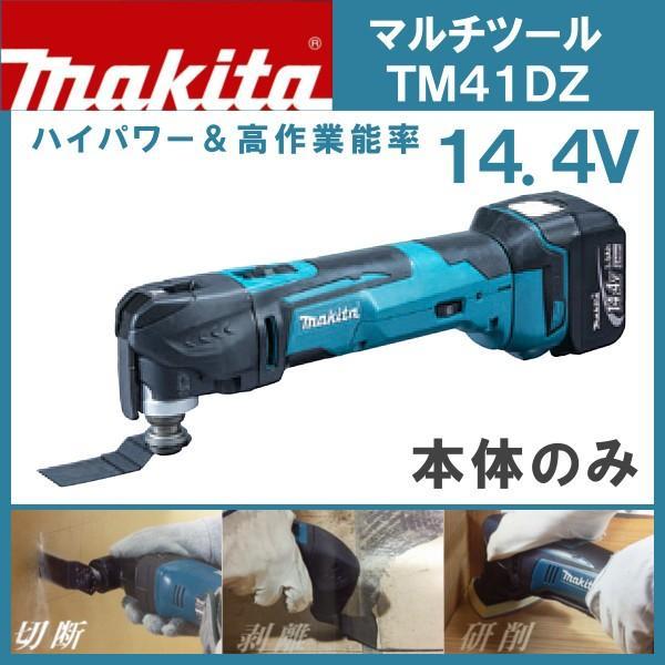 マキタ 充電式 マルチツール TM41DZ (本体のみ) 14.4V用