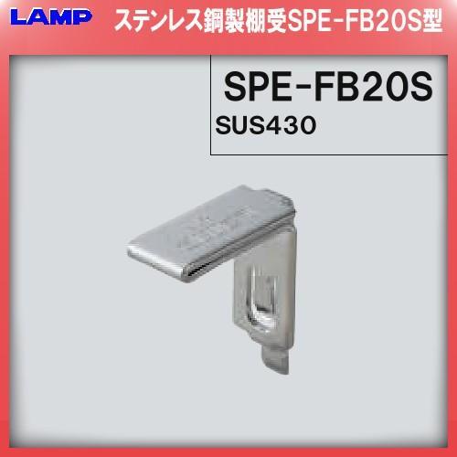 SPE型 棚受 ステンレス製 LAMP スガツネ SPE-FB20S SPE型専用棚受|kanemasa-k