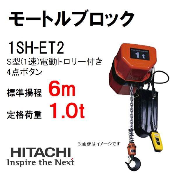 50000-456 電動チェーンブロック 1SH-ET2 容量1.0t 揚程6m 4点押し釦 電動トロリー付き 日立