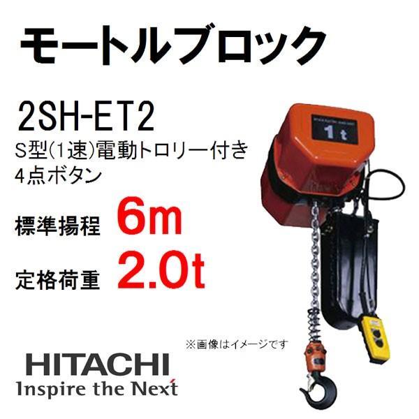 50000-457 電動チェーンブロック 2SH-ET2 容量2.0t 揚程6m 4点押し釦 電動トロリー付き 日立