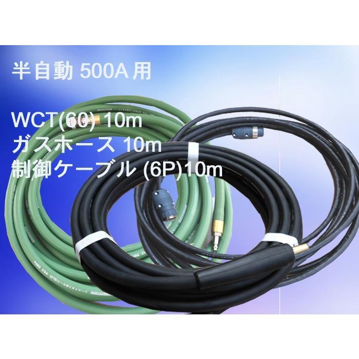 50000-909 二次側延長線(半自動溶接機500A用) 10mセット完成品 長さ、太さ、形状等のご要望を承ります!