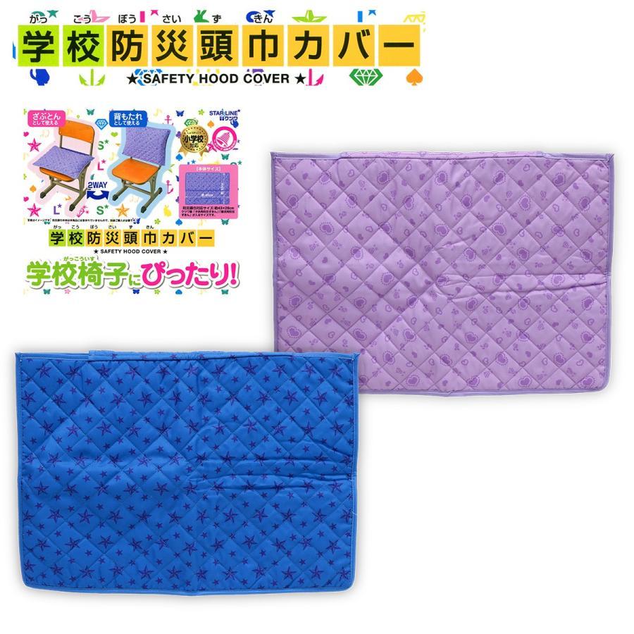 頭巾 カバー 防災