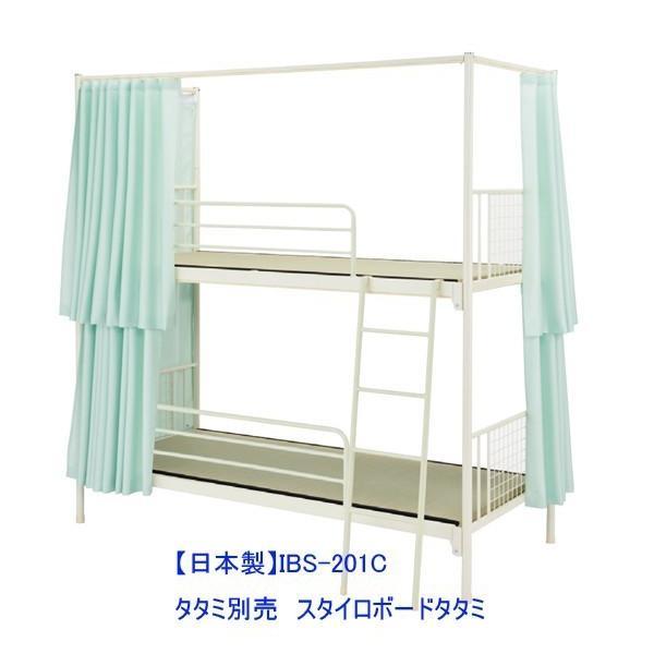 【日本製】業務用スチール2段ベットIBS-201C四方遮光カーテン付き(ベージュ/グリーン)W980×L2060×H2230【送料無料】