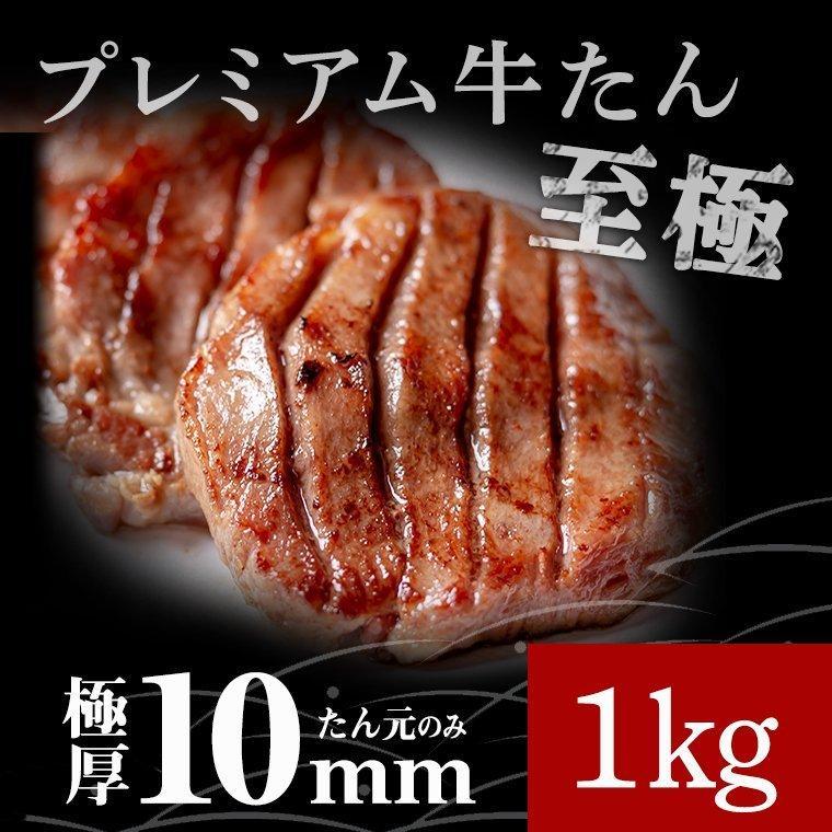 毎日続々入荷 牛肉 肉 牛タン カネタ 極厚10mm たん元のみ プレミアム牛タン至極 お歳暮 1kg 送料無料 至極1kg 約8人前 お中元 k-01 ディスカウント