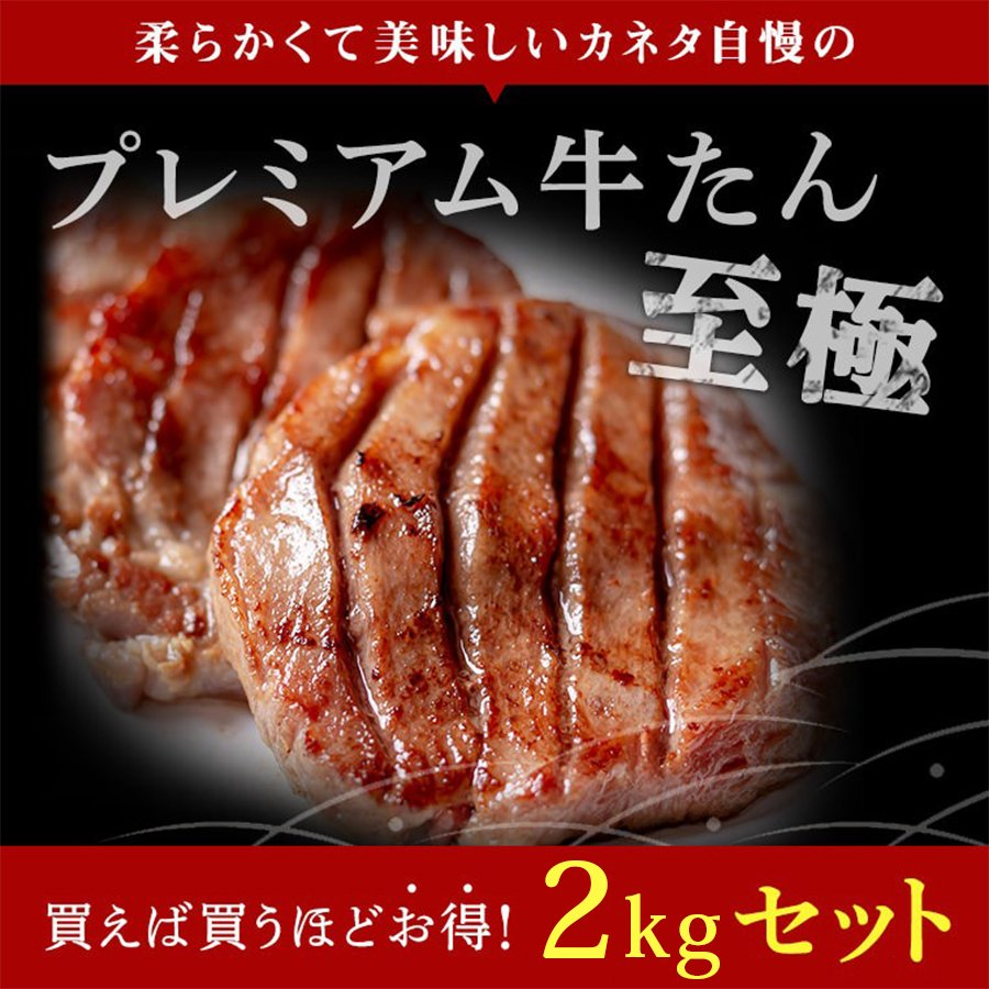 牛肉 肉 牛タン カネタ 人気ブランド多数対象 極厚10mm たん元のみ プレミアム牛タン至極 2kg 約16人前 お歳暮 至極1kg 食品 k-01 冷凍 x2 送料無料 mk 即納 お中元