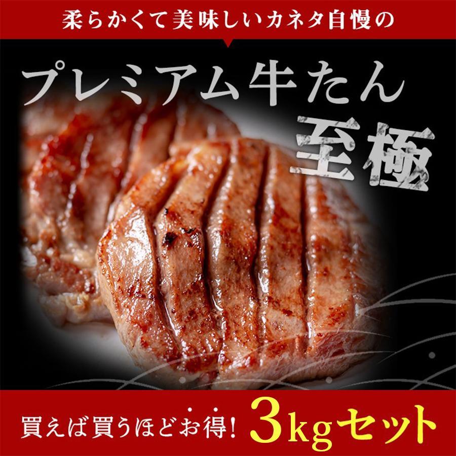 牛肉 肉 牛タン カネタ 極厚10mm 人気商品 たん元のみ プレミアム牛タン至極 3kg 約24人前 お中元 送料無料 至高 冷凍 お歳暮 食品 x3 mk k-01 至極1kg