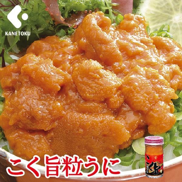 こく旨粒うに 55g瓶詰 うに瓶 ウニ瓶 瓶うに 瓶入り 雲丹 珍味 つまみ 11047 kanetoku