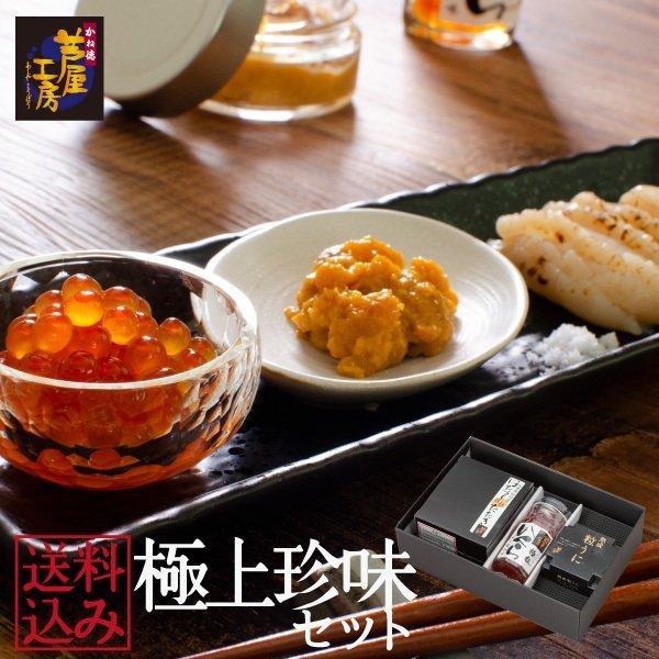 極上珍味セット 高級珍味3種類 (極粒いくら、熟成粒うに、ほたて貝柱たたき) お中元 おつまみ つまみ 送料込 贅沢 ギフト 宅飲み 一人飲み オンライン飲み会|kanetoku
