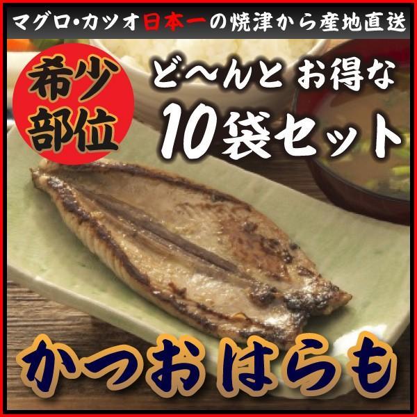かつおのはらも(未加工品・冷凍)10袋セット kaneyo
