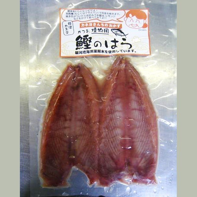 かつおのはらも(未加工品・冷凍)10袋セット kaneyo 05
