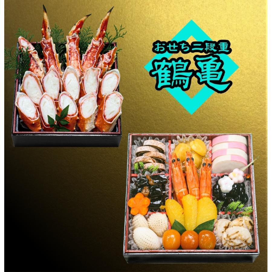【受注生産】おせち二段重【鶴亀】 kani-honke