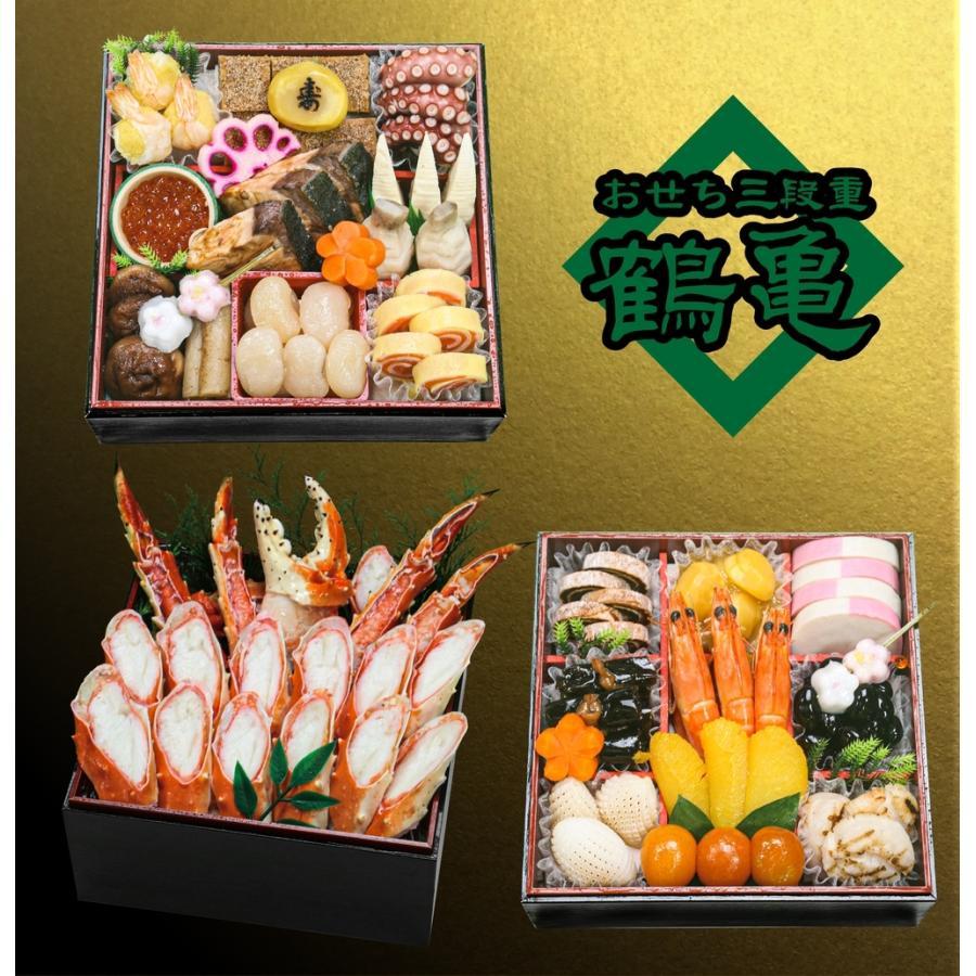 【受注生産】おせち三段重【鶴亀】|kani-honke
